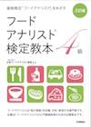 日本初の検定資格「フードアナリスト」をめざす!フードアナリスト検定教本 4級